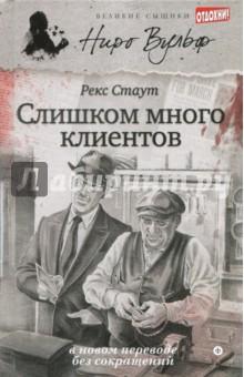 Слишком много клиентовКлассическая зарубежная проза<br>В это издание вошли роман Слишком много клиентов и повесть Убийство на родео.<br>