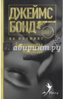 Бриллианты навсегдаКриминальный зарубежный детектив<br>Агент 007 под прикрытием отправляется исследовать канал контрабанды алмазов.<br>