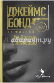 Из России с любовьюКриминальный зарубежный детектив<br>Агенту 007 предстоит жестокое столкновение с его самым могущественным врагом - русским Смершем.<br>