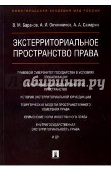 Экстерриториальное пространство права. Монография