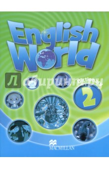 English World 2. DictionaryИзучение иностранного языка<br>English World is a stunningly visual ten-level course which will take children through from primary to secondary. Written by the authors of best-sellers Way Ahead and Macmillan English, English World combines best practice methodology with innovative new features for the modern classroom. Active whole-class learning is supported by vibrant posters and interactive activities on the DVD-ROM. Thorough grammar and skills work is applied in natural contexts in the real world, through dialogues and cross-curricular material. English World provides a complete package for today s teachers and pupils.<br>
