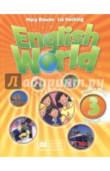 English World 3. Pupils Book (+CD eBook)Изучение иностранного языка<br>English World is a stunningly visual ten-level course which will take children through from primary to secondary. Written by the authors of best-sellers Way Ahead and Macmillan English, English World combines best practice methodology with innovative new features for the modern classroom. Active whole-class learning is supported by vibrant posters and interactive activities on the DVD-ROM. Thorough grammar and skills work is applied in natural contexts in the real world, through dialogues and cross-curricular material. English World provides a complete package for today s teachers and pupils.<br>