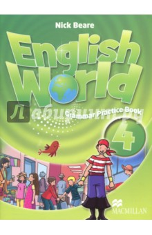 English World 4. Grammar Practice BookИзучение иностранного языка<br>English World is a stunningly visual ten-level course which will take children through from primary to secondary. Written by the authors of best-sellers Way Ahead and Macmillan English, English World combines best practice methodology with innovative new features for the modern classroom. Active whole-class learning is supported by vibrant posters and interactive activities on the DVD-ROM. Thorough grammar and skills work is applied in natural contexts in the real world, through dialogues and cross-curricular material. English World provides a complete package for todays teachers and pupils.<br>