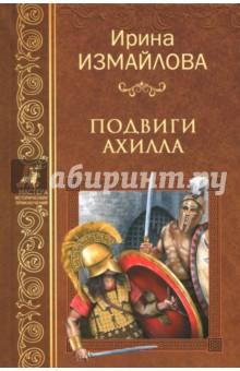 Подвиги АхиллаИсторический роман<br>К молодому русскому историку случайно попадают некие древнегреческие свитки, которые в итоге оказываются сокровищем! Это - ранее неизвестные записки современника, а возможно, даже участника легендарной Троянской войны. В первых свитках говорится о знаменитом Ахилле, и все это не похоже на миф, ведь древний рассказчик уверяет, что воспитателем будущего героя - Ахилла, Пелеева сына, - стал отнюдь не кентавр, а мудрец-отшельник. С этим наставником Ахилл изучал историю, иноземные языки, искусство боя и основы врачевания, а последнее особенно пригодилось позднее, под стенами Трои, на покорение которой Ахилл отправился еще мальчиком. Пелеев сын сражался так, что одним своим именем наводил ужас на врагов, но главным его деянием стало не проявление воинской доблести, а подвиг милосердия.<br>