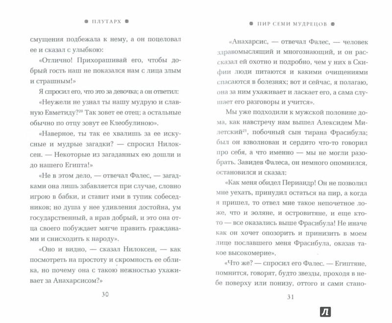 Изречения на древнегреческом с переводом
