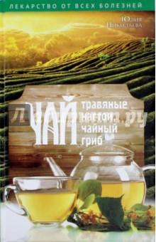 Чай, травяные настои, чайный грибКладовые природы<br>Чай является одним из самых распространенных напитков - его пьют ежедневно миллионы людей во всем мире. А на основе чая (чайной заварки и сахара) изготавливают вкуснейший чайный квас - похожую на лимонад, насыщенную углекислотой шипучку. Помимо великолепного вкуса, эти напитки обладают профилактическими и лекарственные свойствами, и чай и чайный гриб, без сомнения, можно считать домашними помощниками, порой способными заменить врача и приблизить момент выздоровления.<br>В этой книге мы попытались более подробно рассказать о профилактических и лечебных свойствах чая и чайного гриба. Кроме того, здесь вы найдете сведения о выращивании, видах и различных сортах чая, о способах приготовления чая и чайного кваса, при которых не теряются их лечебные свойства. В книге пересказываются легенды и приводятся интересные сведения об этих напитках.<br>