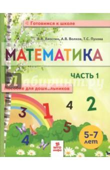 Математика. Пособие для дошкольников. В 2 частях. Часть 1Обучение счету. Основы математики<br>Данное пособие разработано для подготовки детей 5-7 лет к школе. Основной задачей книги является знакомство детей с числами и цифрами, приобретение первоначальных навыков сравнения чисел, их сложения и вычитания. Задания составлены при участии детских психологов.<br>Пособие предполагает изучение материала детьми при помощи взрослых: педагогов, родителей, некоторые задания дети могут выполнить самостоятельно.<br>