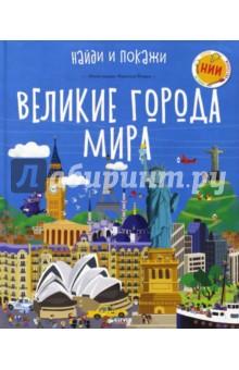 Великие города мираПутеводители для детей<br>Возраст 6+<br>3 фишки:<br>- Популярная игра Найди и покажи <br>- Самые интересные факты про города мира на панорамной картинке<br>- Увлекательная книга-игра для детей и взрослых<br><br>Где в Лондоне прячется королева Великобритании? Сможете найти в Париже художника, который рисует шаржи? А кенгуру в Сиднее? Скорее открывайте эту книжку и отправляйтесь в путешествие по великим городам мира. <br><br>Но это еще не все! В этой книге скрываются памятники архитектуры, красивейшие места, а также интересные личности и животные. Ваша задача - найти всё и всех. Играйте и узнавайте много интересного, не выходя из дома!<br><br>Лайфхак для родителей <br>Тренируйте внимание, воображение, играйте в командные игры Кто быстрее найдет предмет вместе с детьми, читайте им увлекательные факты. Каждая книжка-находилка из этой серии - прекрасная возможность развить речь ребенка, мелкую моторику, воображение. А также замечательный повод для общения родителей со своим чадом. <br><br>Что развиваем?<br>- Речь<br>- Внимание<br>- Мелкая моторика<br>- Сообразительность<br>- Творческое мышление<br>