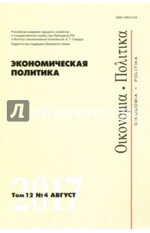 Экономическая политика №4/2017Периодические издания<br>Экономическая политика - экономический журнал широкого профиля, в котором в первую очередь публикуются материалы, посвященные экономической политике в современной России, а также глобальным экономическим проблемам. Тематика публикаций охватывает макроэкономическую, налоговую и бюджетную, денежно-кредитную, промышленную, социальную политику, регулирование и конкурентную политику и др. В журнале освещаются также такие теоретические темы, как современная политическая экономия, проблемы экономической теории, институциональная экономика и т. д. Характер и масштаб проблем, затрагиваемых на страницах журнала, обусловливают междисциплинарный подход, применяемый во многих публикациях, а также в деятельности Редакционной коллегии и Редакционного совета. Хотя российская тематика естественным образом преобладает в журнале, Редакция старается максимально охватить политэкономические процессы в современном мире, материалы, посвященные внешнеэкономической и международной тематике, а также переводы классических или значимых современных работ зарубежных авторов.<br>Журнал адресован широкому кругу читателей, интересующихся вопросами экономической политики, теории и истории, но в первую очередь тем, кто принимает решения, вырабатывает рекомендации, анализирует экономическую политику или зависит от выработанных и принятых решений.<br>