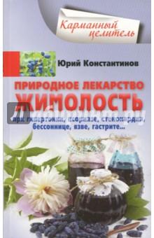Природное лекарство жимолость. При гипертонии, псориазе, стенокардии, бессоннице, язве, гастрите…Кладовые природы<br>Жимолость - это одно из самых ценных лекарственных растений, плоды которого обладают замечательными полезными свойствами. Они низкокалорийны, не содержат жиров, практически не теряют своих целебных свойств при сушке и замораживании. Рекомендованы к употреблению в качестве противовоспалительного, антибактериального, желче и мочегонного, противогрибкового, антиоксидантного и противовирусного средства. Хорошо помогает жимолость при болезнях желудка и кишечника. Используется для укрепления зрения. Обладает отшелушивающими свойствами, в результате чего нашла свое применение в лечении различных кожных заболеваний… Часто используется жимолость в кулинарных рецептах и для поддержания красоты. Как вырастить и применять эту чудоягоду, читайте в книге.<br>