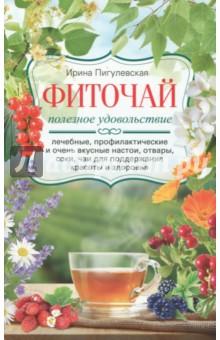 Фиточай. Полезное удовольствие. Лечебные, профилактические и очень вкусные настои, отвары, соки, чаиКладовые природы<br>Фиточай. Полезное удовольствие. Лечебные, профилактические и очень вкусные настои, отвары, соки, чаи для поддержания красоты и здоровья.<br>Существует огромный мир лекарственных растений, сок, настой или отвар которых не только обладает великолепным ароматом и вкусом, но и избавляет от различных заболеваний! Эта книга дает огромное количество рецептов душистых, полезных фиточаев и коктейлей: лечебных, поддерживающих, профилактических, которые не просто доставят удовольствие, но и принесут колоссальную пользу вашему организму. Выпив чашку чая с шалфеем, вы почувствуете прилив бодрости; ромашковый настой позволит вам полностью расслабиться; отвар чабреца помогает избавиться от паразитов; чай с мятой снимет головную боль…<br>Попробуйте целебные отвары и коктейли, они станут вашими верными помощниками в деле поддержания красоты и здоровья, ведь в них живительная сила и энергия природы. Родные, знакомые с детства крапива и иванчай, брусника и малина, душица и липа, одуванчик и матьимачеха отдадут вам свою силу. Как правильно собрать растения, сохранить их и приготовить целебные напитки - вы узнаете из этой книги.<br>Будьте здоровы!<br>