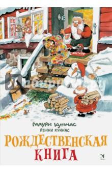 Рождественская книга. Книжка-раскраскаКроссворды и головоломки<br>Кажется, что Рождества ждать долго-долго, но за весёлыми занятиями время пролетит незаметно. Чтобы выполнить эти рождественские задания тебе понадобятся только цветные карандаши и, конечно же, внимательность!<br>
