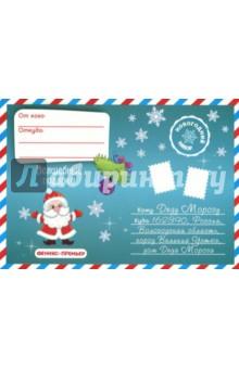 Новогодний набор. Волшебные подаркиДругое<br>Новогодний набор — это серия праздничных конвертов, в которых ты найдешь увлекательные головоломки и загадки, наклейки, раскраски, а также бланки письма самому Деду Морозу!<br>Скорее раскрывай конверт и заряжайся новогодние настроением!<br>