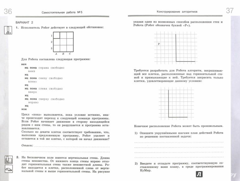 Информатика класс Самостоятельные и контрольные работы ФГОС  Иллюстрации к Информатика 9 класс Самостоятельные и контрольные работы ФГОС