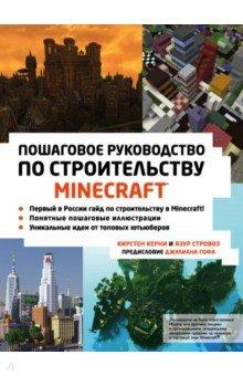 Minecraft. Пошаговое руководство по строительствуАртбуки. Игровые миры<br>Minecraft - мегапопулярная компьютерная игра. Она дает возможность погрузиться в мир блоков и пережить удивительные приключения. А самое главное - в ней можно строить потрясающе красивые сооружения!<br>В этой книге мы предлагаем вам более 60 уроков от самых известных майнкрафтеров YouTube, которые годами оттачивают свое мастерство и строят фантастические королевства, старинные замки и копии самых знаменитых зданий на нашей планете. <br>Внутри вы найдете понятные пошаговые инструкции в виде картинок и узнаете, как строить разные полезные сооружения: от фонарей и больших сфер до замков и домов будущего. Вы поймете основы строительства и сможете сами придумывать невероятные и сложные конструкции.<br>
