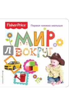 Fisher Price. Мир вокруг. Первая книжка малышаЗнакомство с миром вокруг нас<br>После двух лет ребенок активно познает окружающий мир. Поэтому мы создали книгу, которая познакомит его с природой, с животными, с вещами, созданными руками человека. Дайте малышу рассмотреть предметы, изображенные на картинках, и произнести слова вслух, чтобы легче их запомнить. Пусть ваш малыш растёт и развивается с удовольствием!<br>Для детей до 3 лет<br>