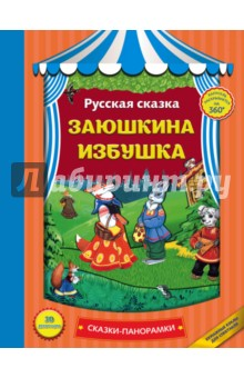 Заюшкина избушкаСказки и истории для малышей<br>Книга, в которой любимая сказка оживёт на объёмных красочных разворотах и словно спектакль предстанет перед вашим малышом! Подвижные конструкции и бумажные куклы вовлекут ребёнка в игру и вызовут восторг и радость!<br>Раскройте книгу на 360 градусов и завяжите на ленточки - у вас получится настоящий театр, с кулисами и актёрами! Вы можете поставить спектакль по прочитанной сказке или придумать новый сюжет с любимыми героями.<br>Для детей до 3 лет, текст для чтения взрослыми детям.<br>
