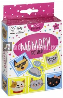 Мемори  Котики (ТК001)Карточные игры для детей<br>Мемори - полезная игра для всех, даже для взрослых! <br>Карточки раскладываются на столе в случайном порядке лицом вниз. Первый игрок открывает две карточки. Если изображения на них одинаковые, он забирает их себе, и открывает следующие две. Если изображения не совпали, карточки возвращаются на место лицом вниз, а ход переходит к следующему игроку. Победителем становится игрок, у которого больше всех карточек котиков.<br>В упаковке 50 карточек с котиками (25 пар), правила игры, пакетик для хранения.<br>От 2 игроков.<br>Время игры: 10 мин.<br>Для игроков от 4-х лет.<br>Сделано в России.<br>