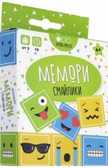Мемори Смайлики (ТК003)Карточные игры для детей<br>Мемори - полезная игра для всех, даже для взрослых! <br>Карточки раскладываются на столе в случайном порядке лицом вниз. Первый игрок открывает две карточки. Если изображения на них одинаковые, он забирает их себе, и открывает следующие две. Если изображения не совпали, карточки возвращаются на место лицом вниз, а ход переходит к следующему игроку. Победителем становится игрок, у которого больше всех карточек смайликов.<br>В упаковке 50 карточек со смайликами (25 пар), правила игры, пакетик для хранения.<br>От 2 игроков.<br>Время игры: 10 мин.<br>Для игроков от 4-х лет.<br>Сделано в России.<br>