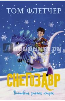 СнегозаврСказки зарубежных писателей<br>Снегозавр - это увлекательная и волшебная история, одна из тех, что случаются только под Рождество.<br>Забудьте все, что вы знали о Северном Полюсе!<br>Вас ждут увлекательные приключения с Ульямом Трандлом, которому только что исполнилось восемь лет, и его удивительным новым другом.<br>А еще в этой истории есть Санта-Клаус (настоящий!), эльфы, ужасный Охотник, летающие олени, северное сияние, потрясающие иллюстрации и много-много волшебства.<br>Для среднего школьного возраста.<br>
