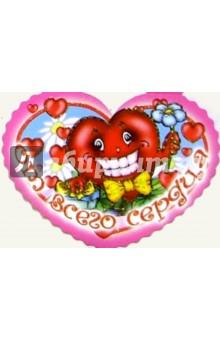 8Т-212/От всего сердца/мини-открытка сердечко