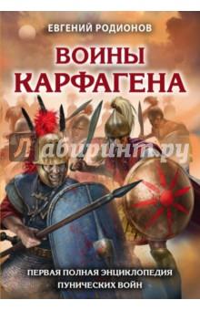 Воины Карфагена. Первая полная энциклопедияИстория войн<br>ГАННИБАЛ У ВОРОТ! (Hannibal ante portas) - эта фраза вошла в историю военного искусства не зря: величайший полководец древности был самым опасным врагом Рима, воины Карфагена несколько раз наголову разбил римские армии и стояли у ворот Вечного города, угрожая самому его существованию, а сами Пунические войны, длившиеся долгих сто двадцать лет, потребовали от римлян колоссального напряжения всех сил. Именно эта смертельная схватка двух самых могущественных государств Античности, в ходе которой судьба Вечного города не раз висела на волоске, закалила римские легионы, превратив их в самую совершенную боевую машину Древнего мира. Именно после триумфа над Карфагеном легионеры обрели славу INVICTUS - непобедимых: отныне тяжелая поступь их железных когорт наводила ужас на любого врага, а хищные римские орлы распахнули крылья над всей Ойкуменой.<br>Эта книга - первая в отечественной литературе энциклопедия великого противостояния Рима и Карфагенской державы. Впервые на основе широкого круга источников подробно анализируется не только переход армии Ганнибала со слонами через Альпы и битва при Каннах, но и ход всех трех Пунических войн, которые в масштабах античного мира без преувеличения можно назвать мировыми, а также тактика и вооружение сторон.<br>