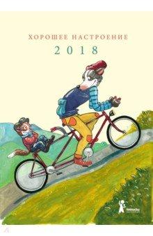 Календарь на 2018 год Хорошее настроениеНастенные календари<br>Хорошее настроение, по Леонарду Эрльбруху, - это лежать в гамаке, подвешенном меж двух декоративных деревьев, и читать книжку. Или кормить уток в пруду. Или взобраться на скалу и любоваться цветущим полем вокруг. Хорошее настроение может создать себе и близким каждый - причём в любое время года!<br>Леонард Эрльбрух - художник с узнаваемым стилем и редким чувством юмора. Он наверняка унаследовал это качество от отца, Вольфа Эрльбруха - живого классика детской литературы и лауреата Премии Астрид Линдгрен 2017 года.<br>Крепление: спираль.<br>12 листов.<br>