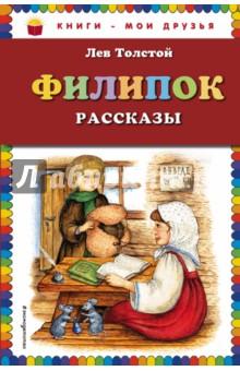 ФилипокПовести и рассказы о детях<br>Вашему вниманию предлагаются рассказы, басни и сказки Льва Николаевича Толстого с красочными иллюстрациями.<br>Для младшего школьного возраста.<br>
