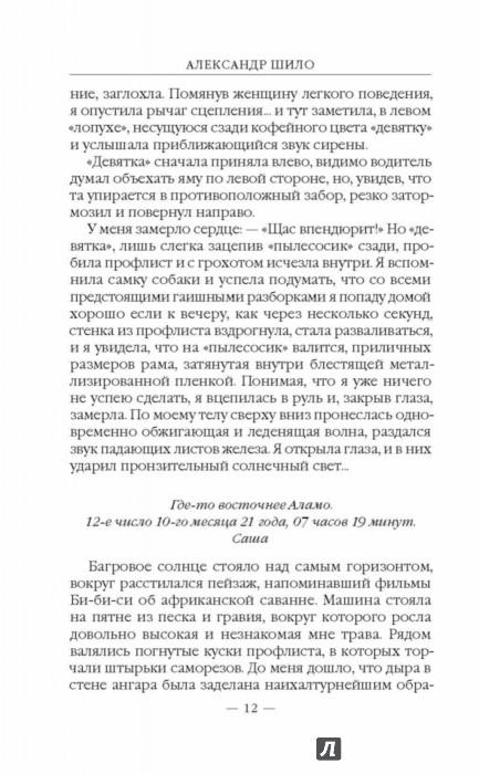 АЛЕКСАНДР ШИЛО ОРУЖЕЙНИЦА СКАЧАТЬ БЕСПЛАТНО
