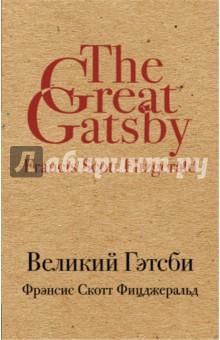 Великий ГэтсбиКлассическая зарубежная проза<br>Великий Гэтсби - самый известный роман Фрэнсиса Фицджеральда, ставший символом века джаза. <br>Америка, 1925 г., время сухого закона и гангстерских разборок, ярких огней и яркой жизни. Но для Джея Гэтсби воплощение американской мечты обернулось настоящей трагедией. А путь наверх, несмотря на славу и богатство, привел к тотальному крушению. Ведь каждый из нас в первую очередь стремится не материальным благам, а к любви, истинной и вечной…<br>