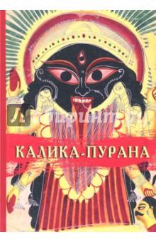 Калика - ПуранаРелигиоведение<br>Калика-пурана (в дальнейшем - КП) занимает важнейшее место в обширной пураниче ской литературе. Хотя она и относится к упапуранам, само это слово никогда не употребляется в ее названии. Слово упапурана (что значит под-пурана, младшая пурана) не должно побуждать нас думать, что это какие-то поздние, второстепенные и незначительные тексты. Как справедливо замечает Р.К. Хазра, некоторые из упапуран еще древнее, чем так называемые махапураны, и они служат важнейшим источником информации не только о религиозной жизни индийцев начиная с догуптского периода, но также и по литературе, истории и географии.<br>Составитель Игнатьев Андрей.<br>