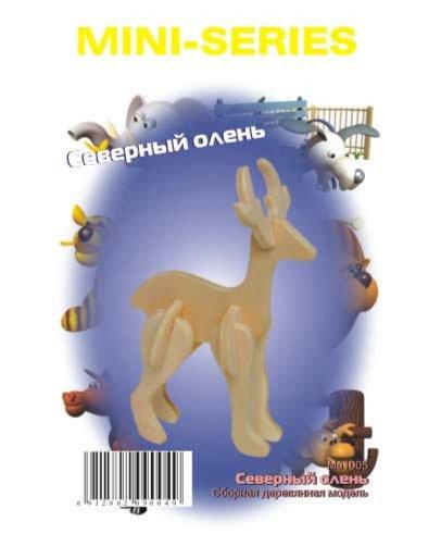 Иллюстрация 1 из 14 для Северный олень | Лабиринт - игрушки. Источник: Лабиринт