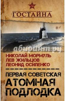 Первая советская атомная подлодка. История созданияВоенная техника<br>В сентябре 1955 года в Советском Союзе началось строительство первой советской атомной подлодки. В марте 1959 года К-3 (Ленинский комсомол) вошла в составе советского ВМФ. В июле 1962 года впервые в истории СССР она совершила длительный поход подо льдами Северного Ледовитого океана, во время которого дважды прошла точку Северного полюса. <br>В книге рассказано о героическом пути, пройденном учеными, конструкторами, судостроителями, адмиралами, офицерами и моряками по созданию и эксплуатации К-3, ознаменовавшего выдающийся этап в кораблестроении и открывшего эпоху отечественных подводных и надводных атомоходов.<br>