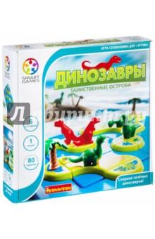 Игра логическая Динозавры. Таинственные острова (1883ВВ/SG 282 RU)Другие настольные игры<br>Исследуй Юрский период  и его динозавров!<br>Это  увлекательная форма комбинационной игры, которая бросает Вам вызов. Держите  плотоядных динозавров вдали от травоядных.<br>Выполните каждое из 80 заданий по размещению островов на игровой доске.<br>Но убедитесь, что три симпатичных динозаврика отделены от их  красных собратьев - тираннозавров!<br>Для детей от 6-ти лет.<br>Не рекомендуется детям до 3-х лет. Содержит мелкие детали.<br>Сделано в Китае.<br>