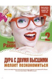 Дура с двумя высшими желает познакомитьсяПопулярная психология<br>Большая часть одиноких женщин в России блестяще образованы, имеют хорошую работу, неплохо зарабатывают и великолепно выглядят. НО! К сожалению, они совсем не знают, как себя вести с настоящими мужчинами. Ведущий культового шоу-тренинга На самом деле я умная, но живу, как дура Павел Раков уже много лет учит женщин переключать свой мозг с ложных стереотипов и пессимистичных установок на полезное мышление в общении с успешными мужчинами: Они и так умные - знают, как правильно, но не делают. Причем порой кажется, что чем умнее женщина, тем больше дура. <br>Являясь успешным мужчиной, сам Павел Раков не понаслышке знает, что привлекает, что мотивирует и что отталкивает настоящих альфа-самцов: Успешному мужчине достаточно всего одного взгляда, чтобы понять, уверена ли в себе девушка, счастлива ли она, чего больше у нее внутри - радости или боли. Прочитав эту книгу, Вы научитесь излучать позитивную энергию и быть счастливой, а следовательно - быть вожделенной именно для такого Мужчины.<br>