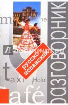 Русско-испанский разговорник с путеводителем. - 3-е изд
