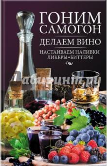 Гоним самогон, делаем вино, настаиваем наливки, ликеры, биттерыАлкогольные напитки<br>Спиртные напитки, приготовленные дома, гораздо вкуснее и безопаснее покупных, а еще - это эксклюзивный продукт, который вы можете изготовить с учетом ваших предпочтений. Хотите удивить гостей эксклюзивным напитком с потрясающим вкусом и ароматом? Книга поможет вам!<br>Здесь приведены подробные описания технологии изготовления самогона и водки, вин и ликеров, настоек и наливок. Сотни рецептов дают возможность выбрать напиток по душе и собственноручно изготовить его в домашних условиях. Достаточно точно соблюдать технологию и подобрать качественное сырье - и вы получите великолепные напитки, не уступающие магазинным:<br>оригинальный самогон с вишневыми листьями или тмином <br>ароматное вино из ранета или малтновое вино с изюмом <br>яблочно-айвовую наливку <br>абрикосовую настойку с корицей <br>апельсиновый или яичный ликер <br>лимонную водку<br>Составитель: Попович Наталия Юрьевна.<br>