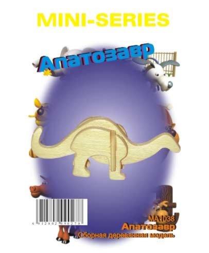 Иллюстрация 1 из 10 для Апатозавр | Лабиринт - игрушки. Источник: Лабиринт