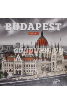 2018 Календарь Budapest 30*30 (PGP-5089-V)Настенные календари<br>Календарь на 2018 год, настенный, ежемесячный.<br>Бумага мелованная, обложка глянцевая.<br>Формат: 300х300 мм. <br>Крепление: скрепка.<br>Количество листов: 12. <br>Верхняя половина - фотография, нижняя половина - календарный месяц.<br>