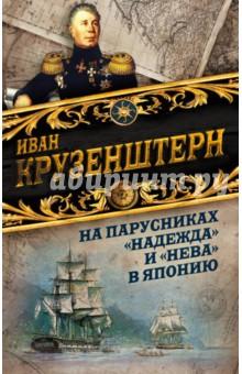 На парусниках Надежда и Нева в ЯпониюГеография и науки о Земле<br>В августе 1803 года из Кронштадта отплыло два парусных шлюпа Надежда и Нева. Ровно три года спустя они вернулись обратно, совершив первое в истории российского флота кругосветное плаванье. <br>Экспедиция под руководством Ивана Крузенштерна внесла значительный вклад в изучение мирового океана и во многие отрасли естественных и гуманитарных наук.  <br>Участие в этом плаванье послужило началом карьеры для двух будущих руководителей знаменитых научных экспедиций: юнги-добровольца Отто Коцебы (руководил двумя кругосветными плаваньями) и мичмана  Фаддея Беллинсгаузена (начальник кругосветной антарктической экспедиции, которая считается одной из самых важных и трудных в истории).<br>