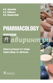 Pharmacology. Part 1. Workbook. Часть 1. Рабочая тетрадьФармакология<br>This workbook has been specifically designed for international students of Russian medical schools who study pharmacology. It is supposed to be used as an aid for better preparation for Pharmacology practical classes. <br>The content of the workbook corresponds to the Pharmacology course program approved for the third year students by the Russian Federation Ministry of Health and Social development. <br>Part 1 of the Workbook consists of 16 units, of which 3 units are grouped under the heading of General Pharmacology, and the remaining 12 units are included in the Particular Pharmacology division. The units begin with Topics To Be Discussed to familiarize students with particular questions they will be asked at the lesson. Students will find it helpful to review Background information (brief description of basic pharmacological processes and characteristics of particular drug groups) and Key terms provided in each unit.<br>The units dealing with Particular Pharmacology include classifications of drugs. As the name workbook implies it contains a variety of tasks for self-training, the tasks being presented in the form of multiple choice questions, tables, pictures and diagrams as well as clinical cases. In general, the book aims at better comprehension of major pharmacological topics including understanding of mechanisms of drug action which determine both their main therapeutic and side effects.<br>Students will also find answer keys to check their progress. The authors hope this kind of training may be of interest not only for foreigners but also for other medicine and pharmacy students.<br>