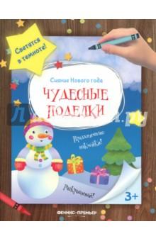 Чудесные поделки. Книжка-мастерилкаКонструирование из бумаги<br>Серия Сияние Нового года содержит красочные заготовки для поделок, которые малыш может самостоятельно вырезать и склеить, а потом использовать в качестве подарка или украшения дома. А главное, что в каждой книжке есть наклейки, которые светятся, поэтому все сделанные игрушки и открытки будут красиво мерцать в темноте!<br>