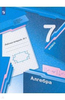 Алгебра. 7 класс. Рабочая тетрадь. В 2 частях. Часть 1. ФГОСМатематика (5-9 классы)<br>Рабочая тетрадь содержит различные виды заданий на усвоение и закрепление нового материала, задания развивающего характера, дополнительные задания, которые позволяют проводить дифференцированное обучение. Тетрадь используется в комплекте с учебником Алгебра. 7 класс (авт. А.Г. Мерзляк, В.Б. Полонский, М.С. Якир), входящим в систему Алгоритм успеха. Соответствует Федеральному государственному образовательному стандарту основного общего образования.<br>
