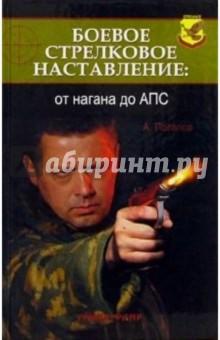 Потапов Алексей Андреевич Боевое стрелковое наставление: от нагана до АПС