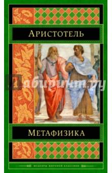МетафизикаЗападная философия<br>Аристотель - один из величайших мыслителей Античности, ученик Платона и воспитатель Александра Македонского, основатель школы перипатетиков, основоположник формальной логики, ученый-естествоиспытатель, оказавший значительное влияние на развитие западноевропейской философии и науки.<br>Представленная в этой книге Метафизика - одно из главных произведений Аристотеля. В нем великий философ впервые ввел термин теология - первая философия, которая изучает начала и причины всего сущего, - подверг критике учение Платона об идеях и создал теорию общих понятий.<br>Метафизика Аристотеля входит в золотой фонд мировой философской мысли, и по ней в течение многих веков учились мудрости целые поколения европейцев.<br>