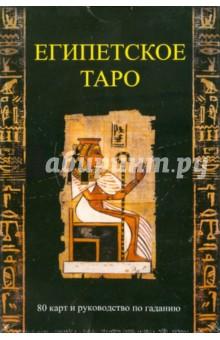 Берти, Гонард, Алази - Египетское Таро / карты + книга (в коробке) обложка книги