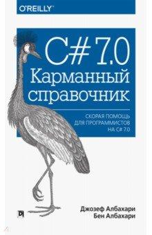 C# 7.0. Карманный справочник. Скорая помощь для программистов на C# 7.0Программирование<br>Когда вам нужны ответы на вопросы по программированию на языке C# 7.0, этот узкоспециализированный справочник предложит именно то, что необходимо знать - безо всяких длинных введений или раздутых примеров. Легкое в чтении и идеальное в качестве краткого справочника, данное руководство поможет опытным программистам на C#, Java и C++ быстро ознакомиться с последней версией языка C#.<br>Все программы и фрагменты кода, рассмотренные в книге, доступны как интерактивные примеры в LINQPad. Вы можете их редактировать и немедленно видеть результаты без необходимости в подготовке проектов в Visual Studio. Эта книга написана авторами книги C# 7.0. Справочник. Полное описание языка (C# 7.0 in a Nutshell) и раскрывает все особенности языка C# 7.0.<br>Фундаментальные основы C#<br>Новые средства C# 7.0, включая кортежи, сопоставление по шаблону и деконструкторы<br>Более сложные темы: перегрузка операций, ограничения типов, итераторы, типы, допускающие null, подъем операций, лямбда-выражения и замыкания<br>Язык LINQ: последовательности, отложенное выполнение, стандартные операции запросов и выражения запросов<br>Небезопасный код и указатели, специальные атрибуты, директивы препроцессора и XML-документация<br>Об авторах<br>Джозеф Албахари - соавтор книги C# 7.0.<br>Справочник. Полное описание языка и LINQ Pocket Reference, а также разработчик популярной утилиты LINQPad, предназначенной для подготовки кода и проверки запросов LINQ.<br>Бен Албахари - соавтор книги C# 7.0. Справочник. Полное описание языка и в прошлом руководитель команды разработчиков Entity Framework в Microsoft.<br>