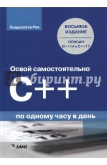 Освой самостоятельно C++ по одному часу в деньПрограммирование<br>Выделив всего один час на урок вы можете приобрести квалификацию, необходимую для начала программирования на языке C++. В книге представлен полный курс обучения программированию, который позволит быстро овладеть основами языка и перейти к более сложным понятиям и концепциям.<br>Эта книга, полностью переработанная с учетом стандарта C++14 и готовящегося стандарта C++17, представляет язык C++ с практической точки зрения - как средство создания быстрых, простых и эффективных приложений на C++.<br>Особенности книги<br>Изучение фундаментальных принципов языка C++ и объектно-ориентированного программирования.<br>Овладение возможностями языка C++, помогающими писать компактный и эффективный код с помощью таких концепций, как лямбда-выражения, конструкторы перемещения и операторы присваивания.<br>Полезные советы и рекомендации, позволяющие избежать проблем.<br>Изучение стандартной библиотеки шаблонов, включая контейнеры и алгоритмы, используемые в большинстве реальных приложений C++.<br>Проверка знаний и опыта с использованием упражнений в конце каждого занятия.<br>Учитесь, когда вам удобно, в собственном темпе<br>Опыт программирования необязателен.<br>Пишите быстрые и мощные программы на C++, компилируйте код и создавайте выполнимые файлы.<br>Изучите концепции объектно-ориентированного программирования, такие как инкапсуляция, абстракция, наследование и полиморфизм.<br>Используйте алгоритмы и контейнеры стандартной библиотеки шаблонов для написания многофункциональных надежных приложений на C++.<br>Изучите, как автоматический вывод типов помогает упрощать исходные тексты на языке C++.<br>Разрабатывайте сложные программные решения, используя лямбда-выражения, интеллектуальные указатели и конструкторы перемещения.<br>Овладейте средствами C++, используя опыт ведущих экспертов по программированию на языке C++.<br>Изучите возможности C++, позволяющие создавать компактные и высокопроизводительные приложения C++.<b
