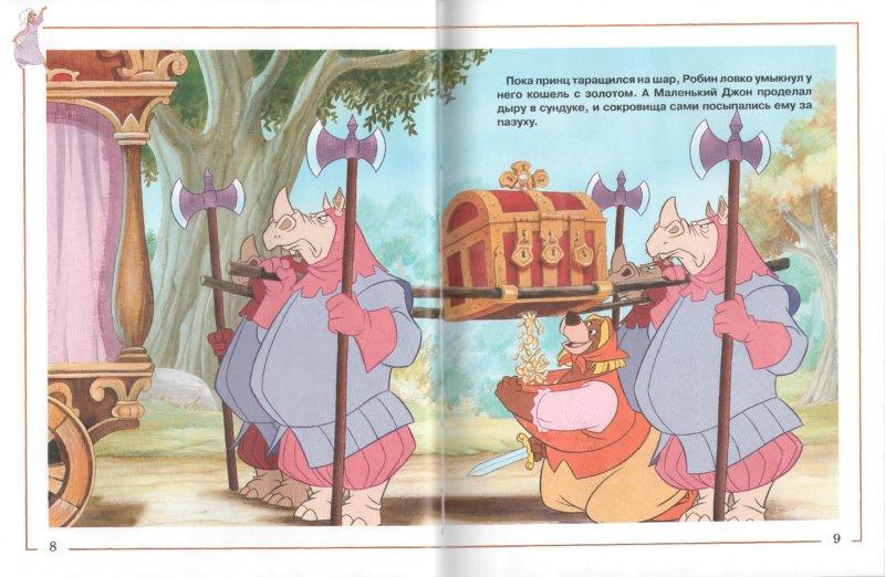 Иллюстрация 1 из 8 для Робин Гуд   Лабиринт - книги. Источник: Лабиринт