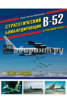 """Стратегический бомбардировщик В-52 """"Стратофортресс"""" . 65 лет в воздухе"""